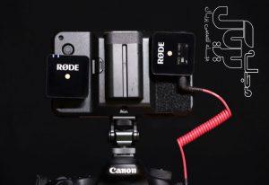 چگونه می توان با دو میکروفون در یک دوربین فیلمبرداری کرد