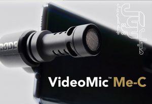 VideoMic Me-C ، میکروفونی برای کاربران اندروید