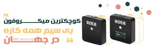 میکروفون بی سیم Rode Wireless GO